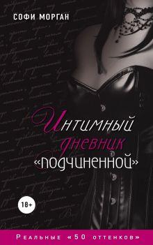 Морган С. - Интимный дневник подчиненной. Реальные 50 оттенков обложка книги