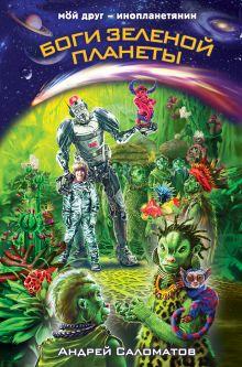 Боги Зеленой планеты обложка книги