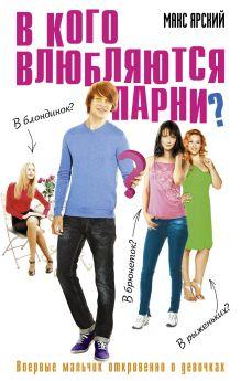 Ярский М. - В кого влюбляются парни? обложка книги