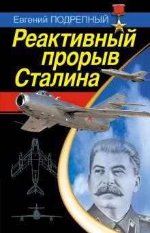 Подрепный Е.И. - Реактивный прорыв Сталина обложка книги