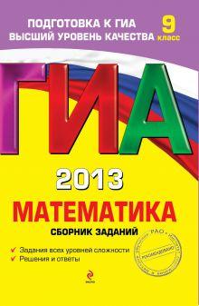 Кочагин В.В., Кочагина М.Н. - ГИА-2013. Математика. Сборник заданий. 9 класс обложка книги