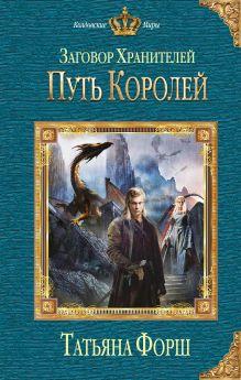 Заговор Хранителей. Путь королей обложка книги