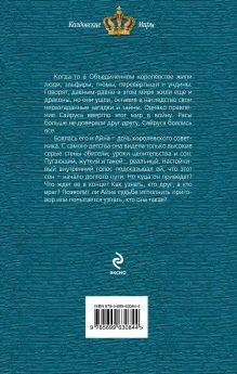 Обложка сзади Заговор Хранителей. Путь королей Татьяна Форш