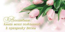 - Волшебная книга моих пожеланий к празднику Весны обложка книги