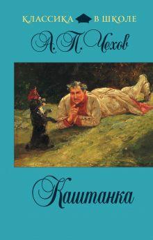 Чехов А.П. - Каштанка обложка книги