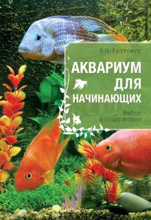 Обложка Аквариум для начинающих Владимир Круковер