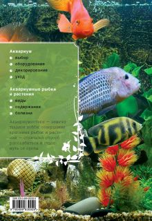 Обложка сзади Аквариум для начинающих Владимир Круковер