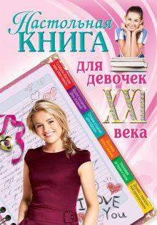 - Настольная книга для девочек ХХI века обложка книги
