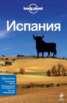 - Испания: испр. и доп. обложка книги