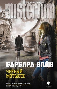 Черный мотылек обложка книги