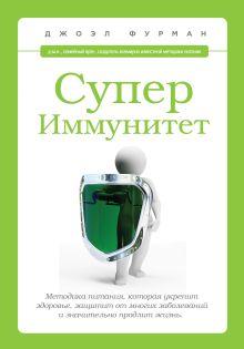 Фурман Д. - СуперИммунитет. Методика питания, которая укрепит здоровье, защитит от многих заболеваний и значительно продлит жизнь обложка книги