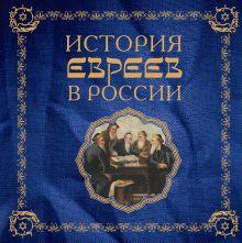 Ребель А.И. - История евреев в России обложка книги