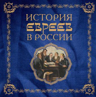 История евреев в России (серия Подарочные издания. История) Ребель А.И.