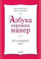 Безье Э., Фоше М. - Азбука хороших манер для настоящей леди' обложка книги