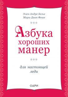 Безье Э., Фоше М. - Азбука хороших манер для настоящей леди обложка книги