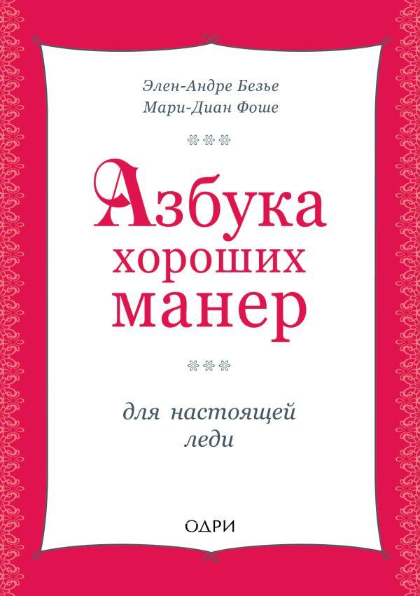 Азбука хороших манер для настоящей леди Безье Э., Фоше М.