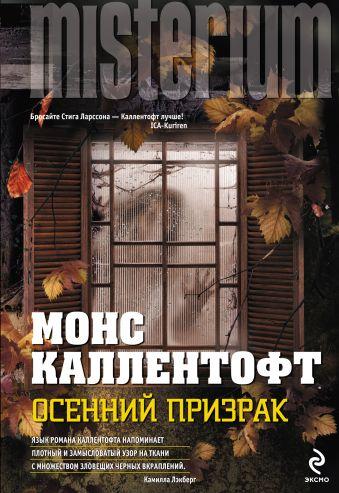 Осенний призрак Каллентофт М.