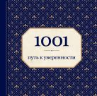 Морланд Э. - 1001 путь к уверенности (орнамент)' обложка книги