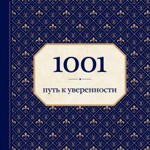 1001 путь к уверенности (орнамент) обложка книги