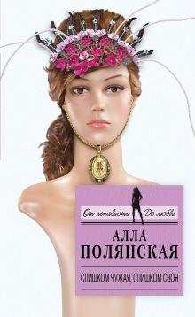 Полянская А. - Слишком чужая, слишком своя обложка книги