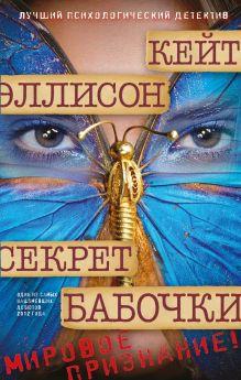 Эллисон К. - Секрет бабочки обложка книги