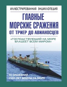 Главные морские сражения от триер до авианосцев