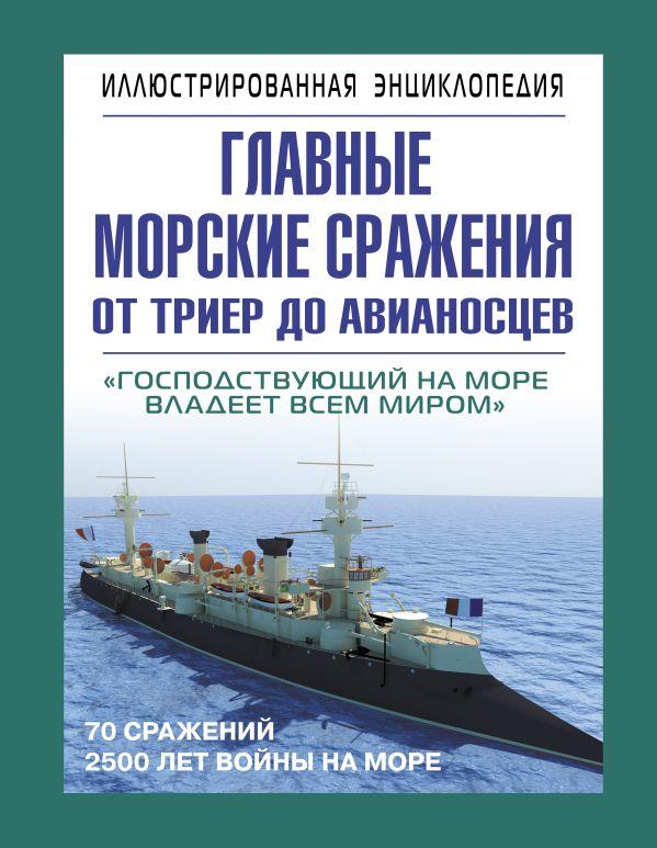 Главные морские сражения от триер до авианосцев Данилов С.Ю.