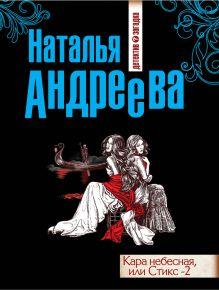 Андреева Н.В. - Кара небесная, или Стикс -2 обложка книги
