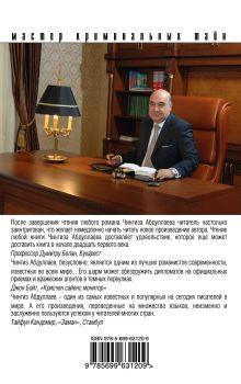 Обложка сзади Адаптация совести Чингиз Абдуллаев