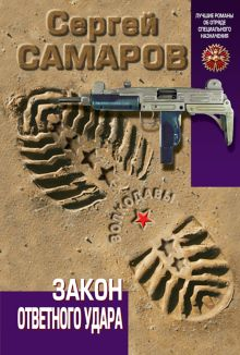 Самаров С.В. - Закон ответного удара обложка книги