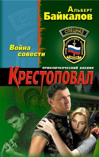 Крестоповал. Война совести Байкалов А.
