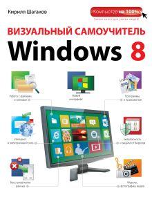 Шагаков К.И. - Визуальный самоучитель Windows 8 обложка книги