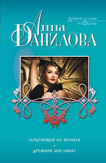 Танцующая на волнах. Древний инстинкт Данилова А.В.