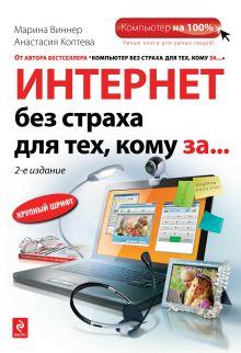 Виннер М., Коптева А.О. - Интернет без страха для тех, кому за... 2-е издание обложка книги