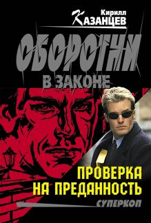 Казанцев К. - Проверка на преданность обложка книги