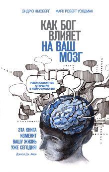 Ньюберг Э., Уолдман М. - Как Бог влияет на ваш мозг: Революционные открытия в нейробиологии обложка книги