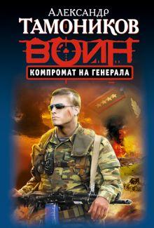 Тамоников А.А. - Компромат на генерала обложка книги