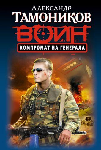 Компромат на генерала Тамоников А.А.