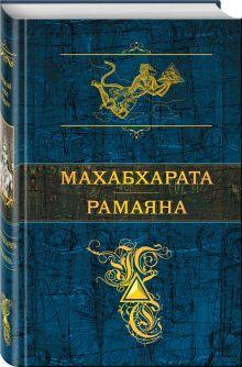 - Махабхарата. Рамаяна обложка книги