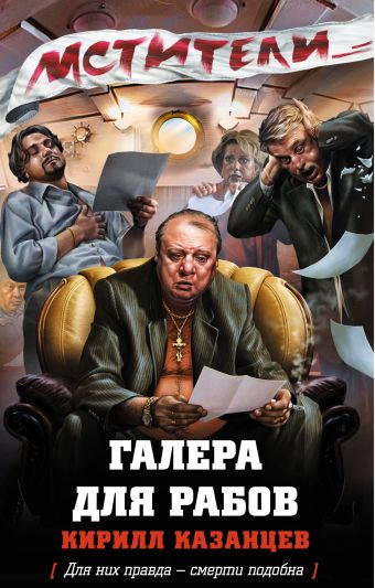 Галера для рабов Казанцев К.