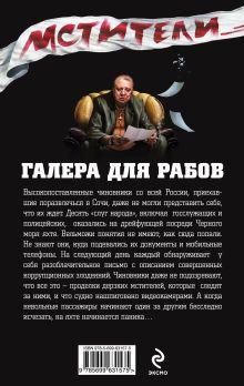 Обложка сзади Галера для рабов Кирилл Казанцев