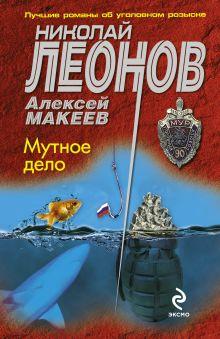 Леонов Н.И., Макеев А.В. - Мутное дело обложка книги