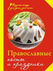- Православные посты и праздники обложка книги