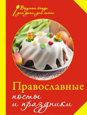 Православные посты и праздники
