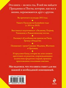 Обложка сзади Православные посты и праздники