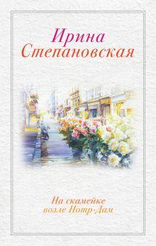 Степановская И. - На скамейке возле Нотр Дам обложка книги