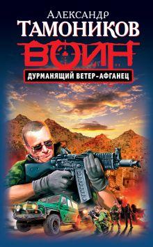 Тамоников А.А. - Дурманящий ветер-афганец обложка книги