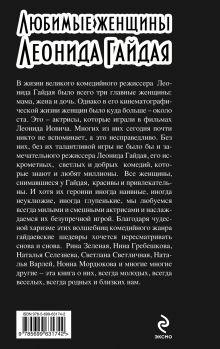 Обложка сзади Любимые женщины Леонида Гайдая Федор Раззаков