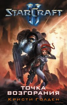 Голден К. - Starcraft II. Точка возгорания обложка книги