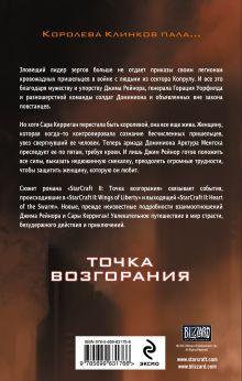 Обложка сзади Starcraft II. Точка возгорания Кристи Голден